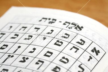 stock-photo-8621434-hebrew-alphabet